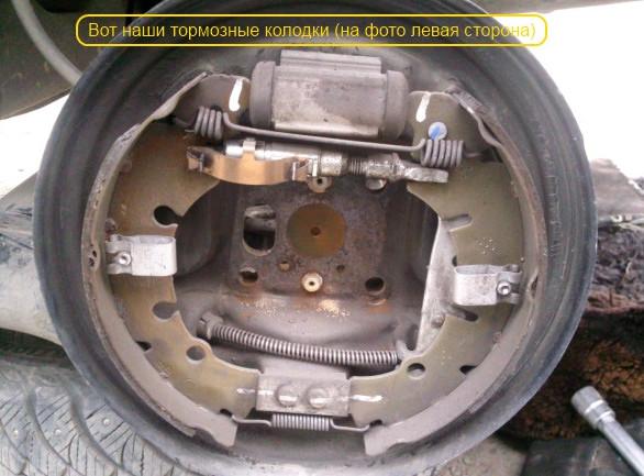 задние тормозные колодки барабаны на форд фьюжен