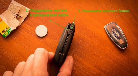 как поменять батарейку в ключе форд мондео